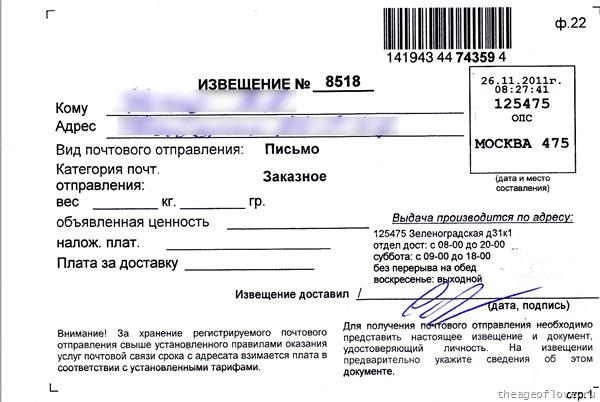 Ленивые мудаки из Почты России приносят извещения на два дня позже, чем положено
