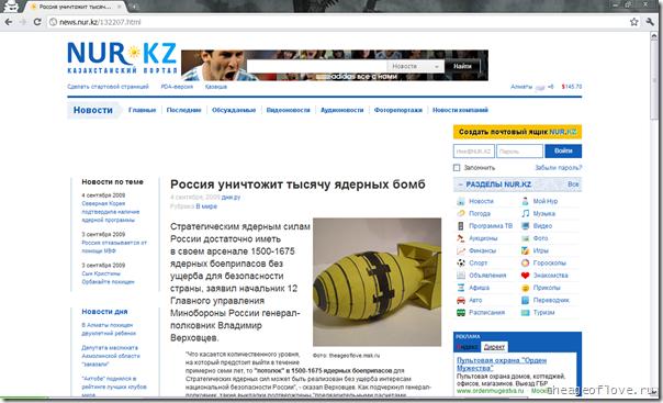Казахи воруют бомбы