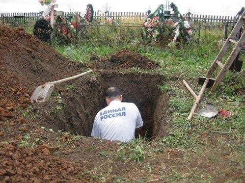 Единорос копает могилу