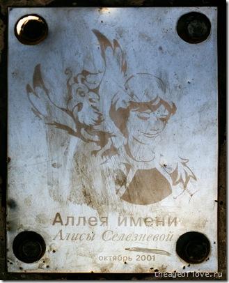 Табличка на памятном камне