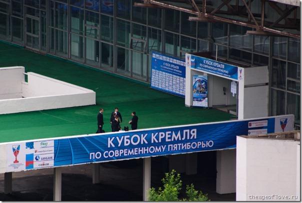 Кубок кремля по современному пятиборью