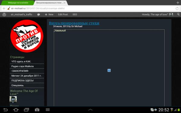 Screenshot_2013-07-24-20-52-32
