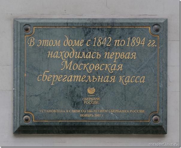 В этом доме с 1842 по 1894 находилась первая Московская сберегательная касса