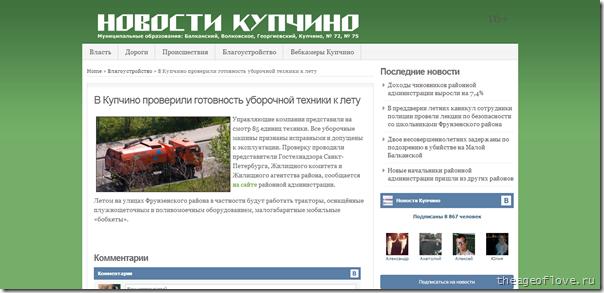"""""""Новости Купчино"""" воруют фотографию"""