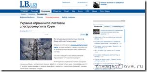 Украина ограничила поставки электроэнергии в Крым   портал новостей LB.ua