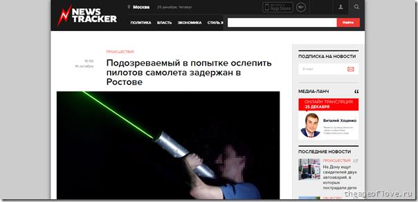 Подозреваемый в попытке ослепить пилотов самолета задержан в Ростове