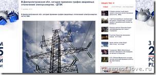 В Днепропетровской обл. сегодня применен график аварийных отключений электроэнергии    ДТЭК   Общество   112.ua