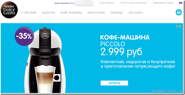 Кофемашина за три тысячи