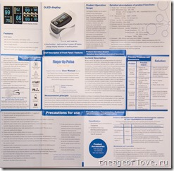 Инструкция от пульсоксиметра