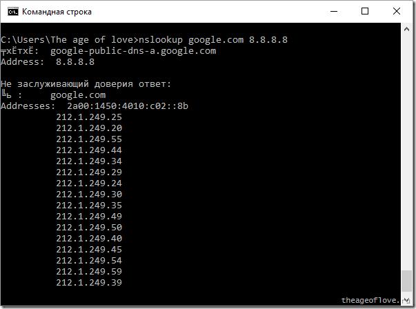 nslookup google.com 8.8.8.8