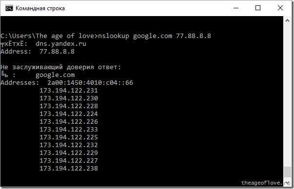nslookup google.com 77.88.8.8