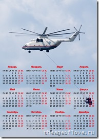 Календарь на 2015 год