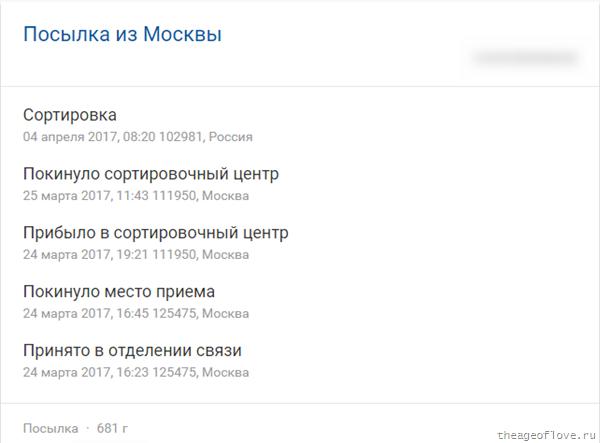 Посылке не хочется покидать Москву
