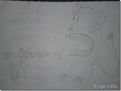 Мужыг, побивающий аццкое чучело при помощи шайтан-трубы.