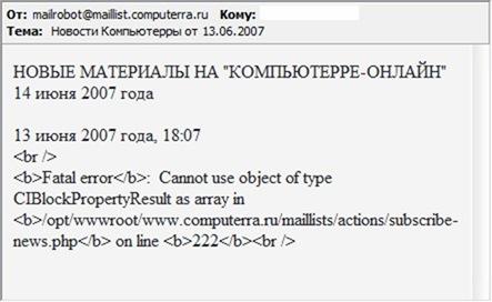 Новости Компьютерры