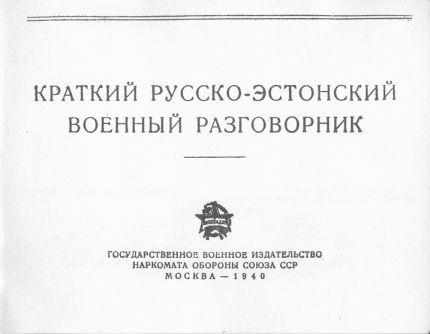 Русско-эстонский военный разговорник