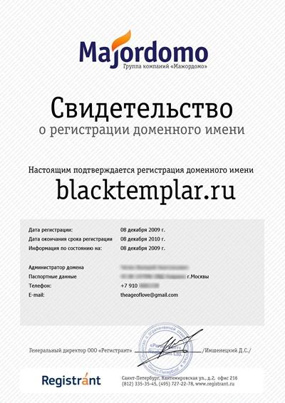 Понтовый сертификат о регистрации доменного имени