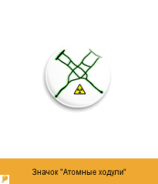 Значок Атомные ходули