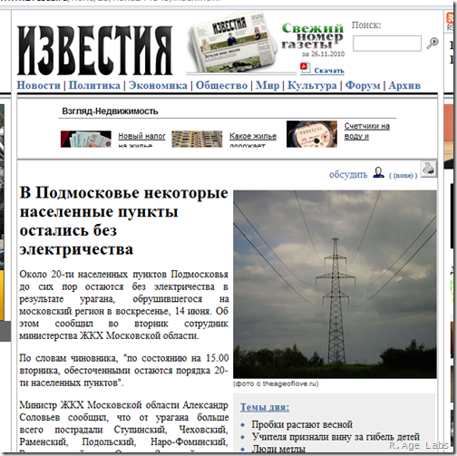 Известия ру пиздят картинки из интернета