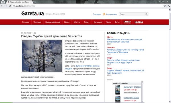 Gazeta.ua - воры и пидарасы в плохом смысле слова