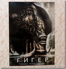 Плакат с выставки Гигера