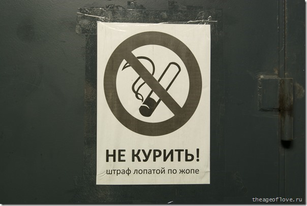 Не курить! Штраф лопатой по жопе