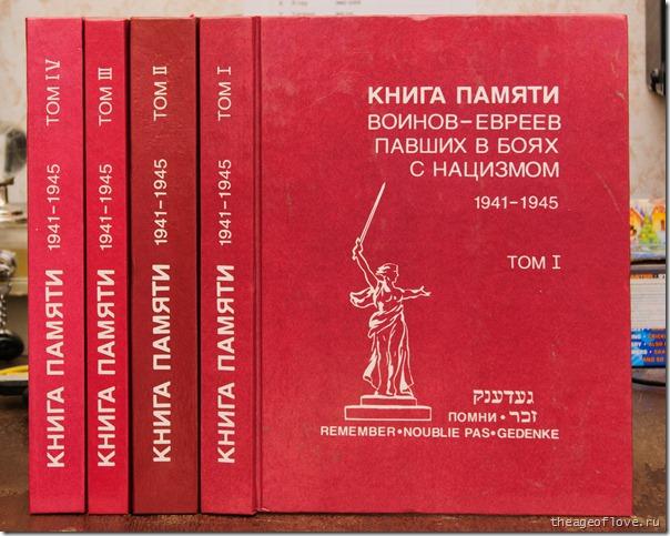 Книга памяти воинов-евреев, павших в боях с нацизмом