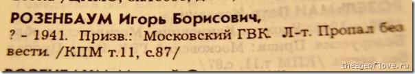 Розенбаум Игорь Борисович