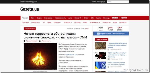 Ночью террористы обстреливали силовиков снарядами с напалмом   СМИ   Новости на Gazeta.ua