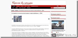 В Иловайске полностью восстановили энергоснабжение    ДТЭК » Украина без цензуры