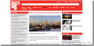 В Киеве построят дом для работников метро » Газета  Вечерние Вести
