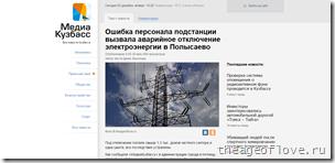 Ошибка персонала подстанции вызвала аварийное отключение электроэнергии в Полысаево