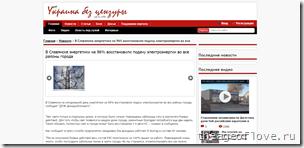 В Славянске энергетики на 96  восстановили подачу электроэнергии во все районы города » Украина без цензуры