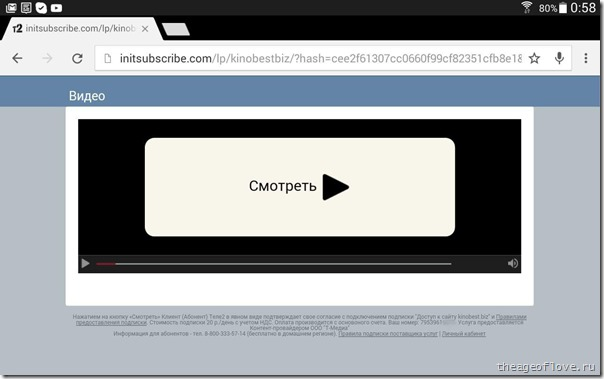 """ООО """"Т-Медиа"""" откуда-то знает мой номер"""