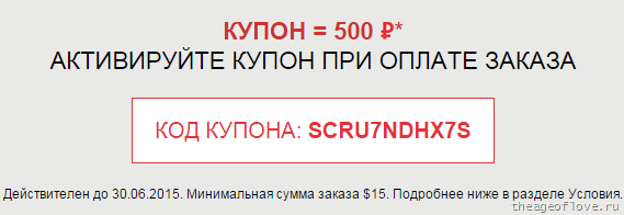 Купон на 500 рублей*