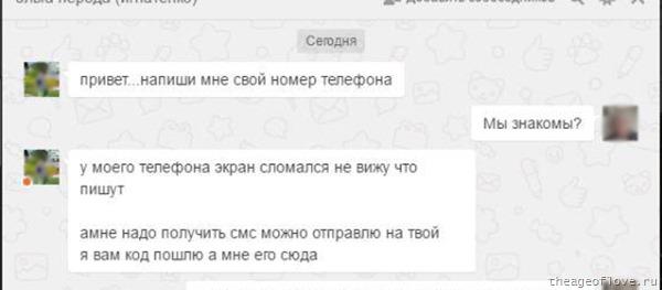 Попытка развода в Одноклассниках